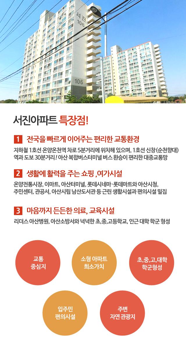 서진아파트 특징