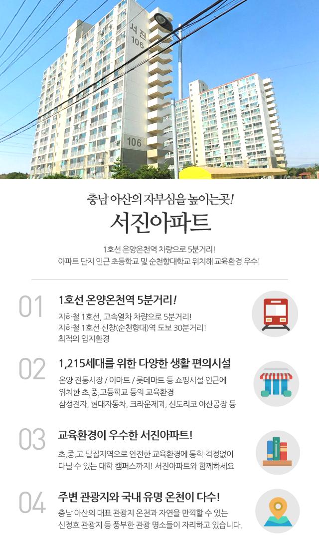 서진아파트 소개